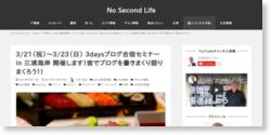 3/21(祝)〜3/23(日) 3daysブログ合宿セミナー in 三浦海岸 開催します!皆でブログを書きまくり語りまくろう!!