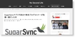 SugarSyncアプリ不具合で東京ブログセミナーが危機一髪だった件