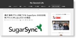 僕が 無料プランが終了する SugarSync の60GB有料プランに申し込んだ3つの理由