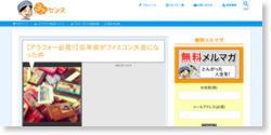 【アラフォー必見!!】忘年会がファミコン大会になった件