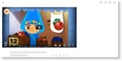 【12DAYS】子供向けハイクオリティゲームが無料!!「Toca House」【iPhoneアプリ】