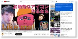 【iPhoneアプリ】お洒落なアイコン作るならこれだわ「Like me!」