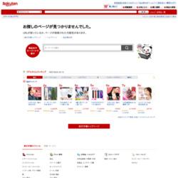 楽天オート車買取の公式サイトはコチラから