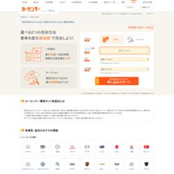 カーセンサー簡単車ネット査定公式サイトはこちら!