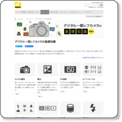 http://www.nikon-image.com/enjoy/phototech/manual/