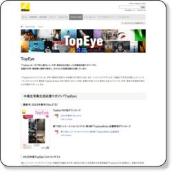http://www.nikon-image.com/activity/topeye/