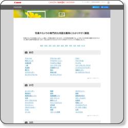 https://ptl.imagegateway.net/contents/original/glossary/index.html
