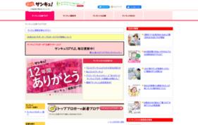 【雑誌連動可】 口コミサンキュ!主婦ブログ媒体資料 【2018年4-6月】の媒体資料