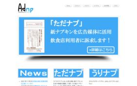 紙ナプキンを広告に活用「ただナプ」媒体資料の媒体資料