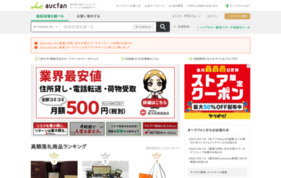 aucfan.comの媒体資料