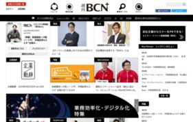 BCN Bizlineの媒体資料
