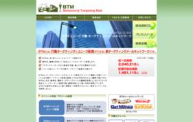 BTMユニーク行動ターゲティングメールネットワークの媒体資料