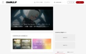 CGWORLD.jpの媒体資料