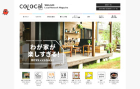 colocalの媒体資料