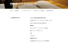 雑誌「グラビアプレス」・「メンズユニット」への広告出稿希望・広告枠販売についての媒体資料