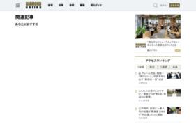 Six online(シックスオンライン)の媒体資料