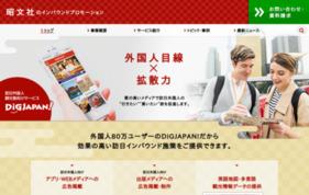 昭文社グループ マップルのインバウンド事業の媒体資料
