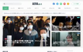AERA dot.の媒体資料