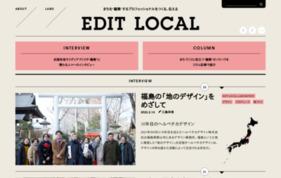EDIT LOCALの媒体資料