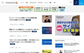 EnterpriseZineの媒体資料