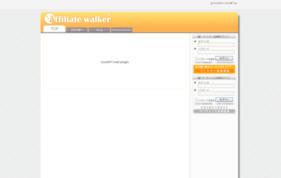 アフィリエイト walkerの媒体資料