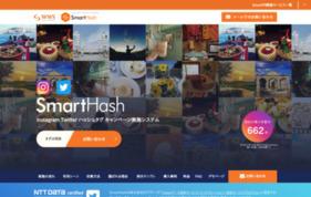 インスタグラム・Twitterキャンペーン実施ツール「SmartHash」の媒体資料