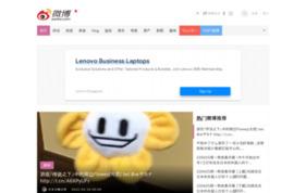 微博(Weibo)ウェイボーの媒体資料