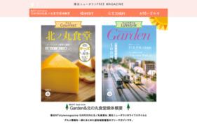 港北NT Style Book GARDEN & 北ノ丸食堂の媒体資料