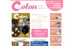 京都:コロン(KYOTO COLON)の媒体資料