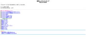無料レンタルランキングMEGA-RANK媒体資料の媒体資料