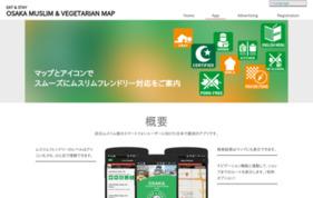 ムスリム向け関西のレストラン・ホテル案内アプリの媒体資料