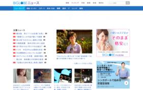 BIGLOBEニュースの媒体資料