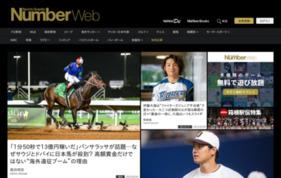 NumberWebの媒体資料