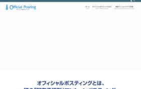【一周年記念キャンペーン実施中!!】開封率抜群のオフィシャルポスティング!の媒体資料