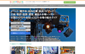 EventBank パートナーズの媒体資料