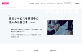 貴社のビジネスに音楽を!~楽曲コードのキャンペーン利用について~の媒体資料