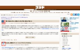 SlashdotJapanの媒体資料