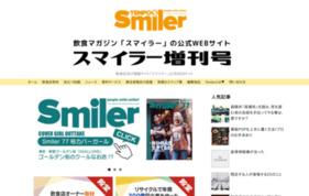 飲食店経営者限定!のフリーマガジン「Smiler」がボリュームアップの媒体資料