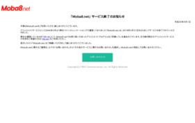 成果報酬ならスマートフォンに特化したアフィリエイトサービス『Moba8.net』媒体資料の媒体資料