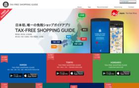 訪日客向け免税アプリ TAX-FREE SHOPPING GUIDEの媒体資料