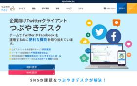 【ソーシャルメディア】TwitterやFacebookを使って企業や商品情報を発信「つぶやきデスク」が課題解決!の媒体資料
