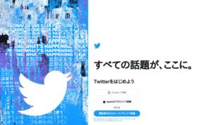 Twitterの媒体資料