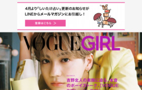 VOGUE GIRLの媒体資料