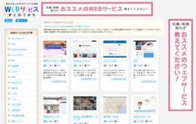 WEBサービスまとめてみたの媒体資料