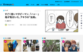 withnewsの媒体資料