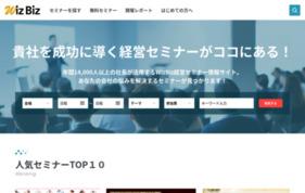 ビジネスマッチングサイト「WizBiz」の媒体資料
