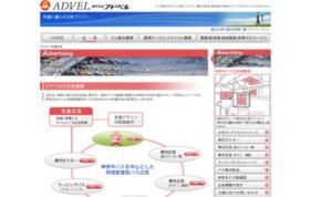 リーズナブルな価格で交通広告! 神奈川中央交通バスデジタルサイネージ広告のご案内の媒体資料