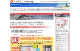 小田急バスデジタルサイネージ「かなch.」の媒体資料