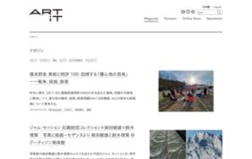 ART iTの媒体資料