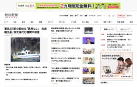 asahi.comの媒体資料